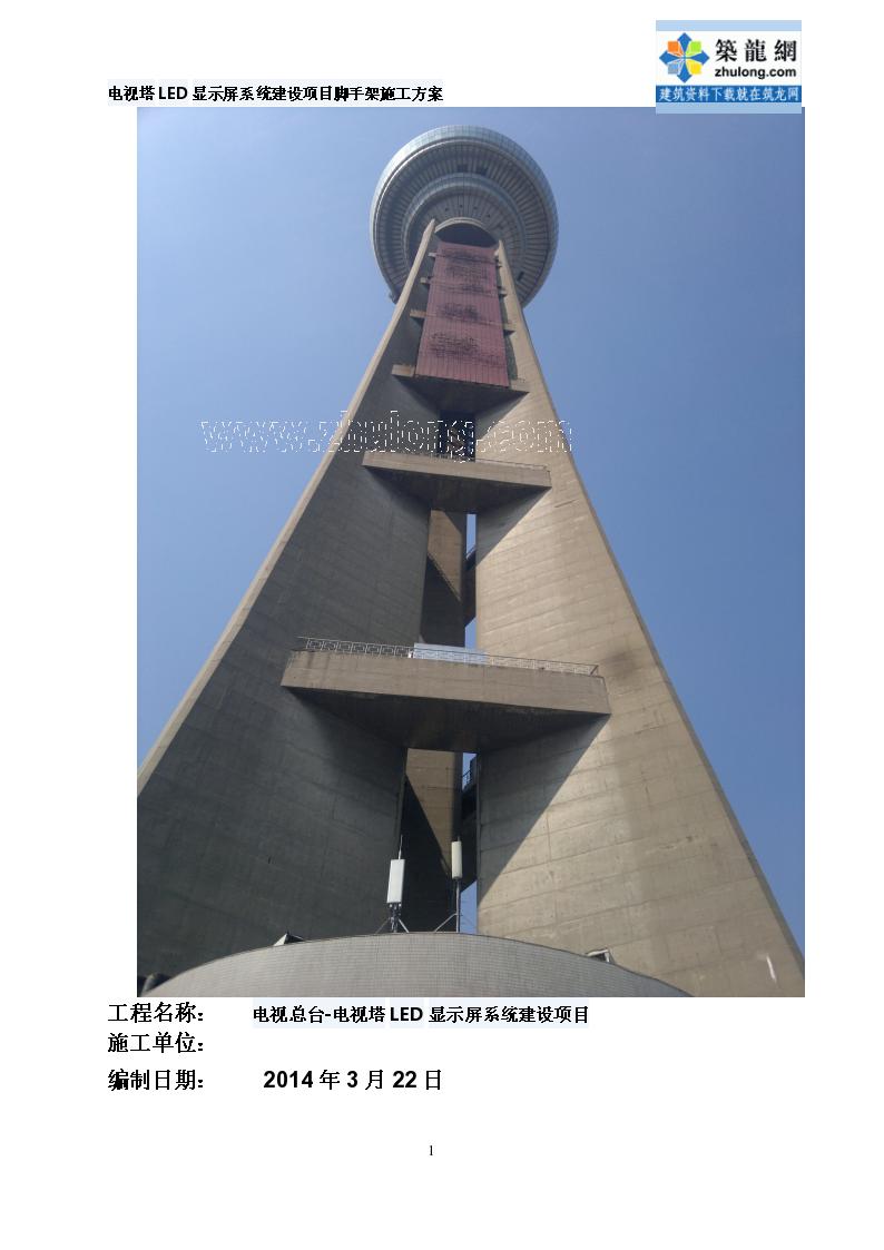 [江苏]电视塔led显示屏系统工程脚手架施工方案-图二
