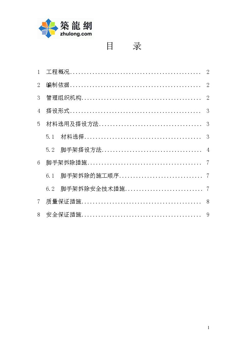 [深圳]钢筋混凝土筒结构地下室落地脚手架施工方案-图二