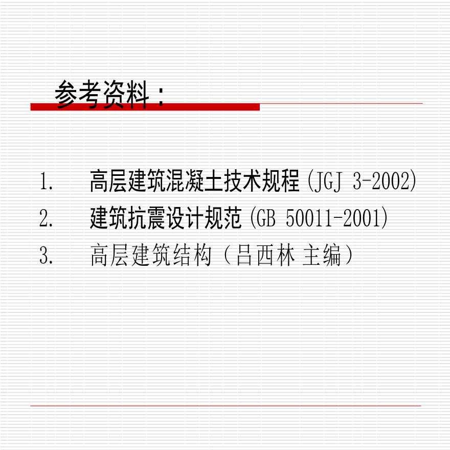 多层及高层建筑结构设计课件-图二