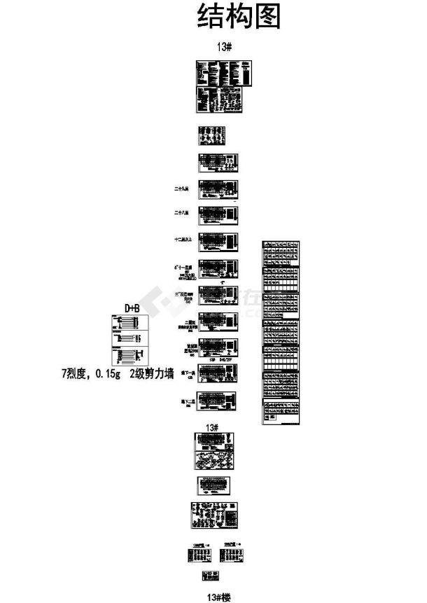地下2层地上29层钢混剪力墙结构住宅楼结构施工图-图一