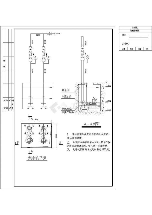 广东某12层复式住宅给排水设计-图一