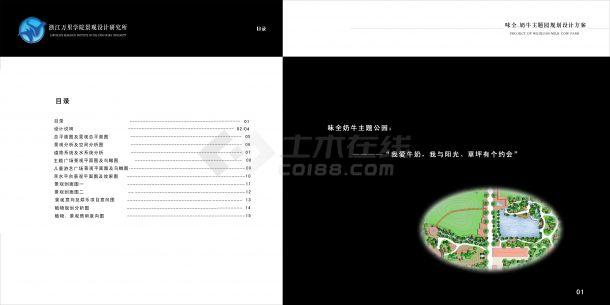 浙江主题公园景观设计方案-图二