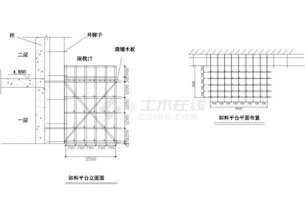 临时卸料平台平面布置图(含施工方案和计算书)-图二