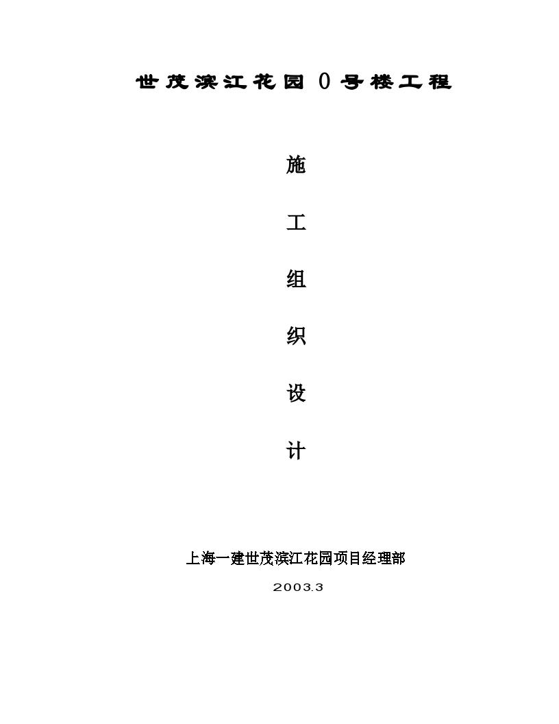 世茂滨江花园号楼工程施工组织设计-图一