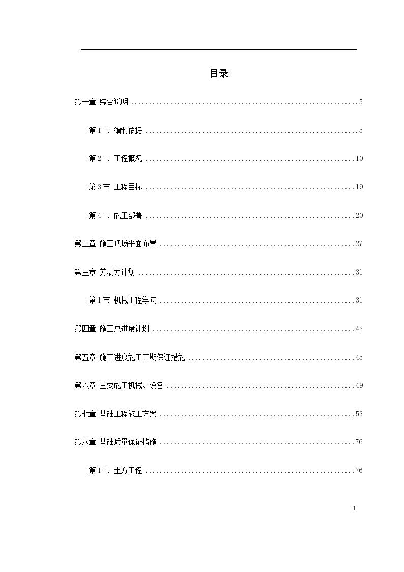 天津某新校区群体工程施工组织设计-图一