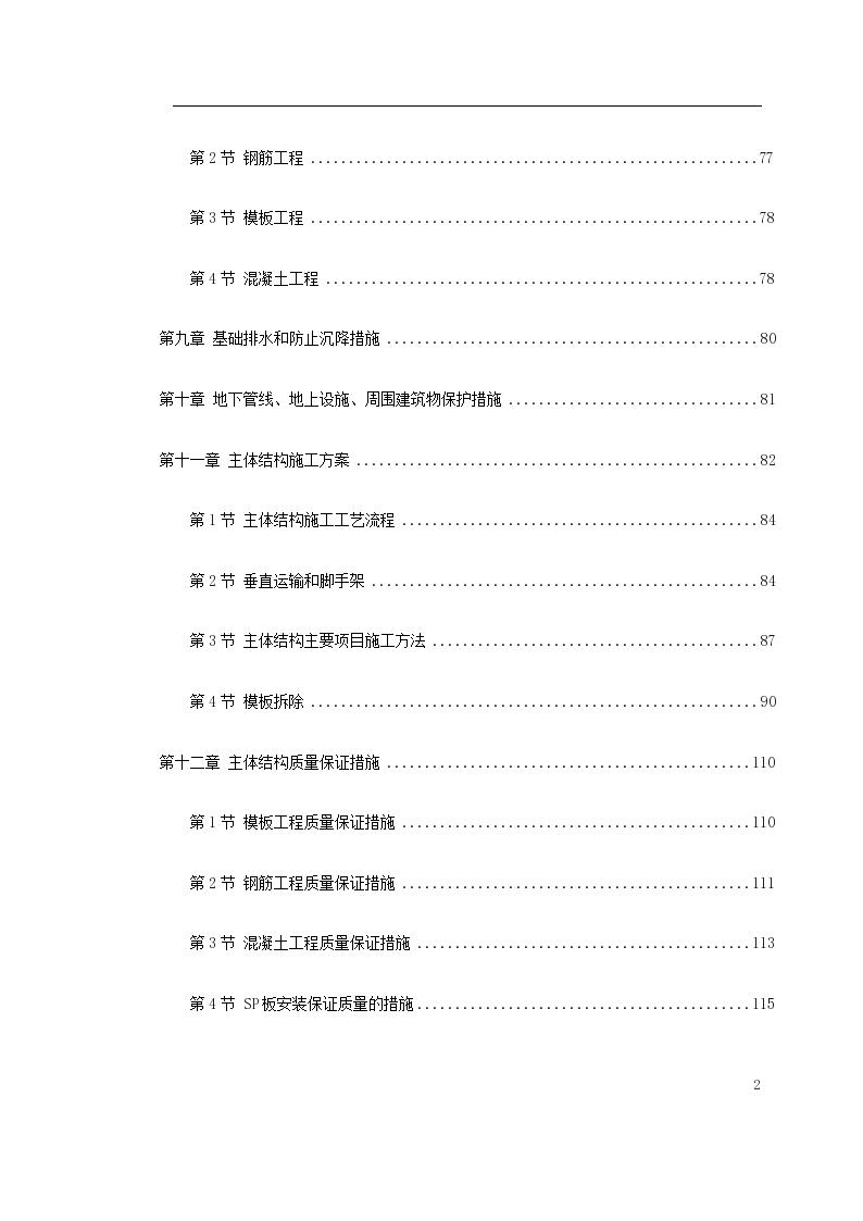 天津某新校区群体工程施工组织设计-图二