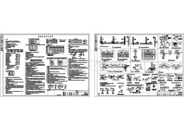 江苏三层主体框架屋面网架结构体育馆结构设计施工图-图二