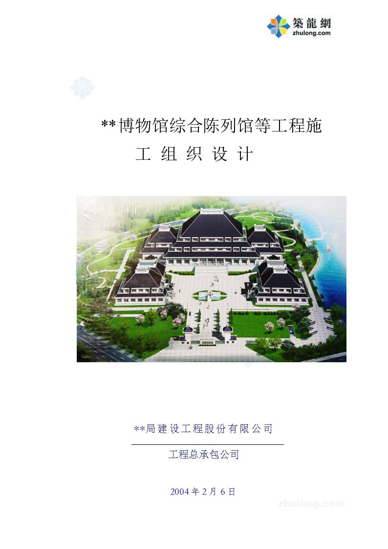 武汉某博物馆陈列馆及其他附属建筑施工组织设计-图一