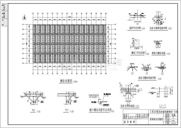 2×32米跨二层门式刚架厂房建筑结构毕业设计图纸(含计算书、施工组织设计)-图一