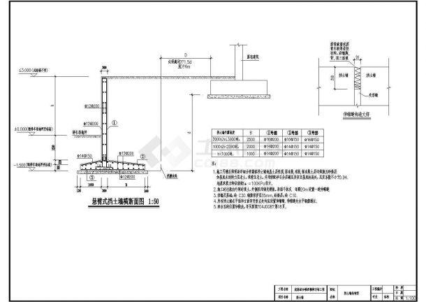 某悬臂式挡土墙结构设计cad施工图纸(包括挡土墙伸缩缝详图)-图一