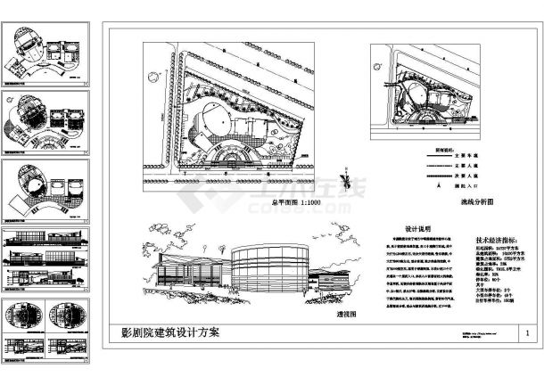 2+1夹层10500平米南方影剧院建筑设计方案【各层平面 3立面 总平 透视图 流线分析图 观众厅平剖视线分析图及声学分析图】,共5张图纸-图一