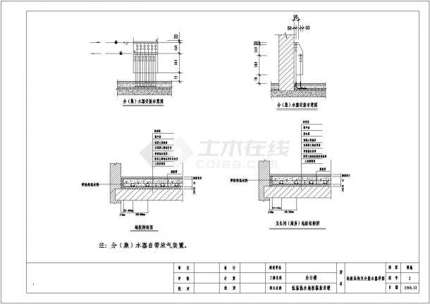 办公楼地暖详细设计cad施工图-图二