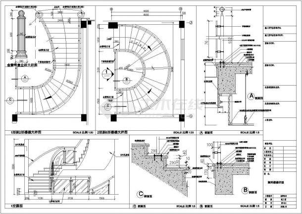 徐州大酒店旋转楼梯设计建筑施工cad图,共六张-图一