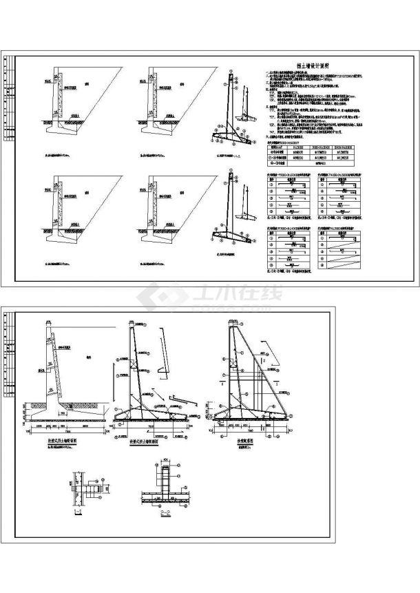 典型悬臂式挡土墙混凝土结构设计cad大样图(含设计说明)-图一