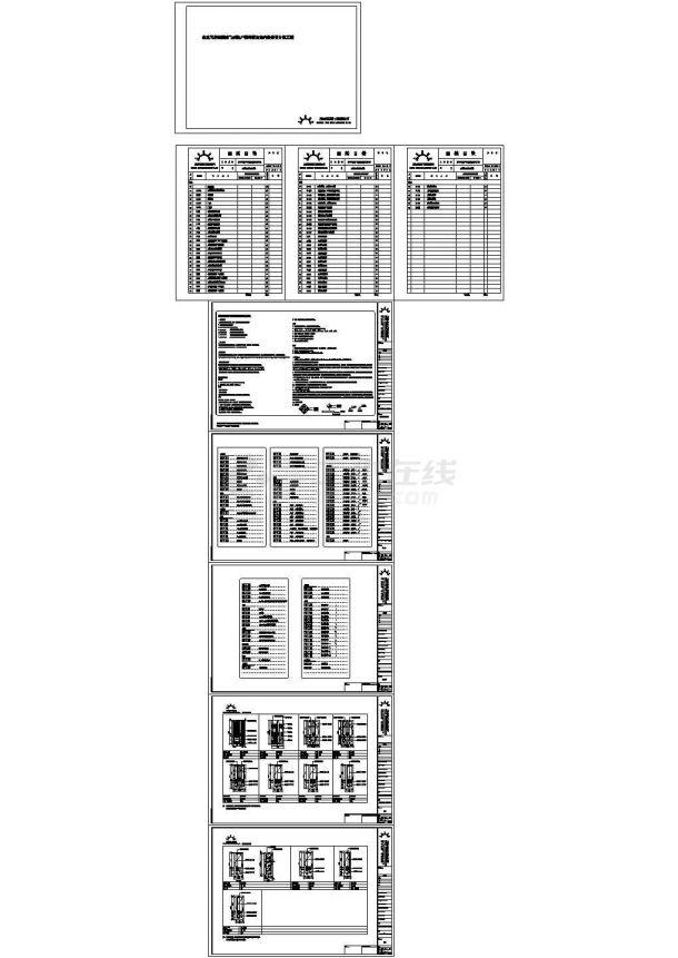 南京天正桃源大平层样板房施工图设计(附效果图+软装设计)-图二