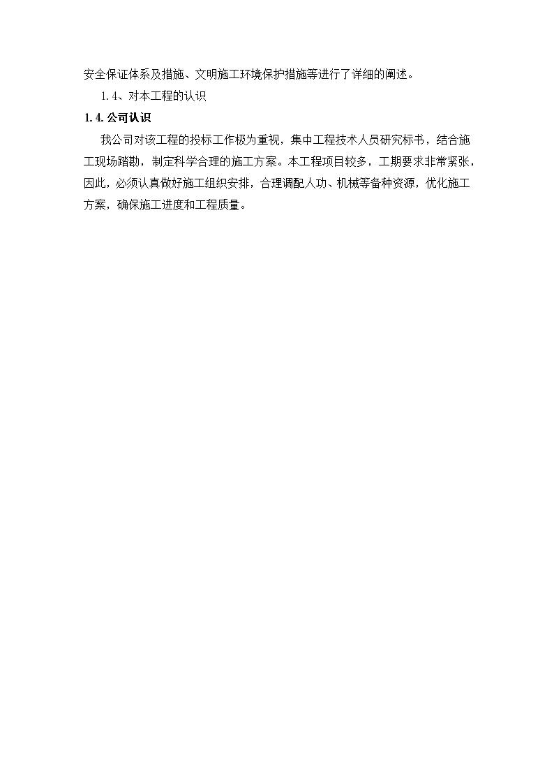 某农田水利田间工程施工组织设计Word版(共77页)-图二