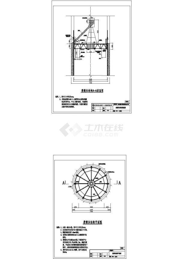 引水竖井混凝土滑膜施工技术措施(cad图)-图二