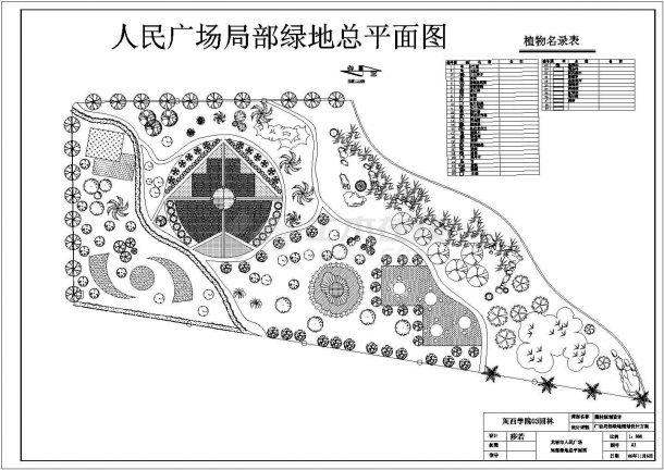 人民广场局部绿地规划设计cad图(含总平面图)-图二