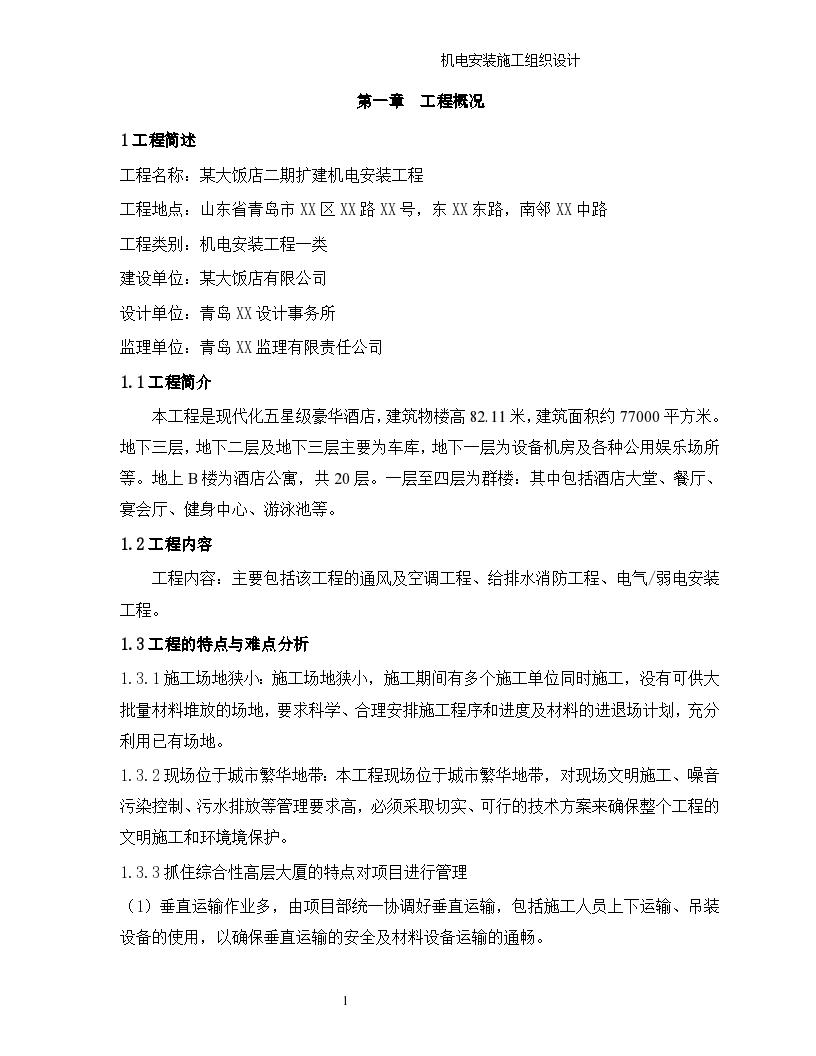 酒店扩建工程机电安装施工组织设计(235页)-图一