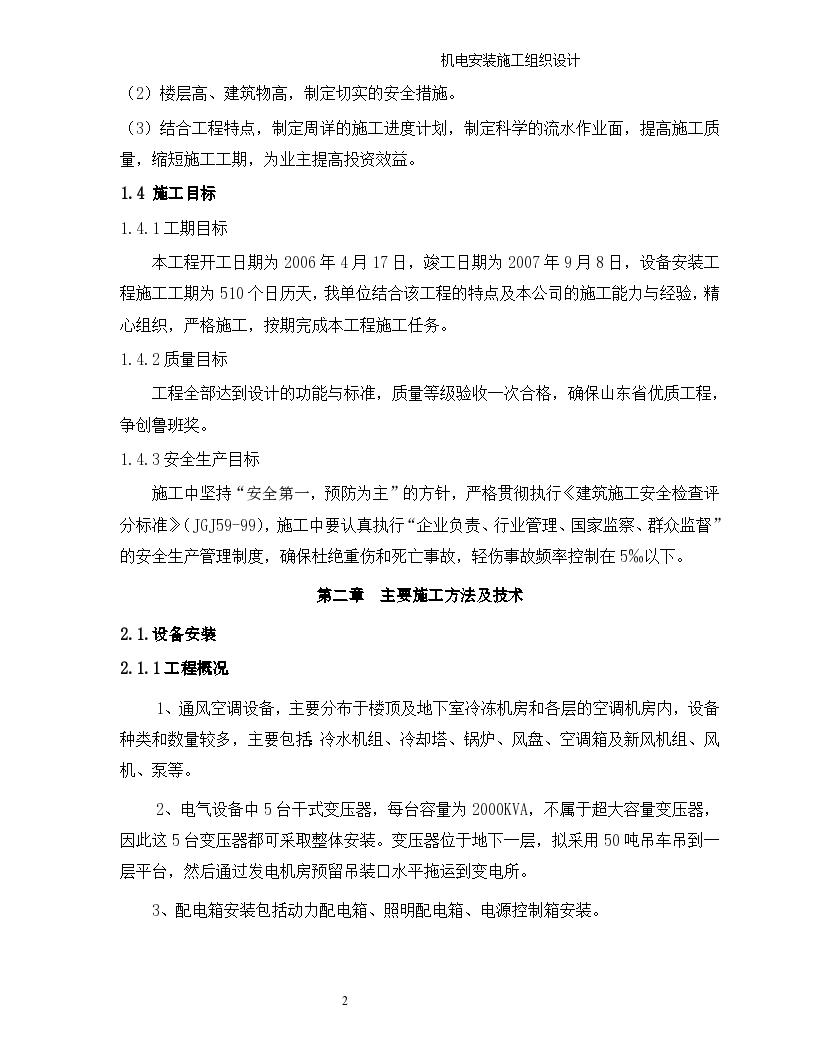酒店扩建工程机电安装施工组织设计(235页)-图二