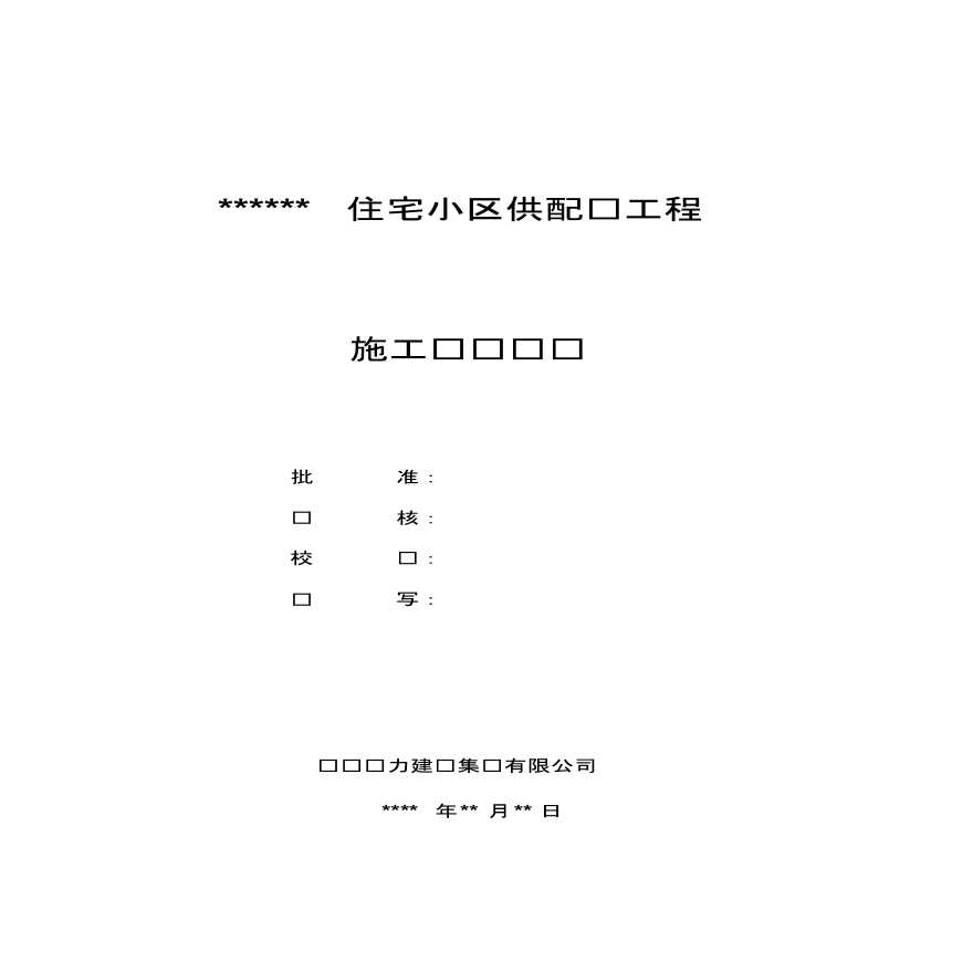 10KV供配电工程施工组织设计58页-图一