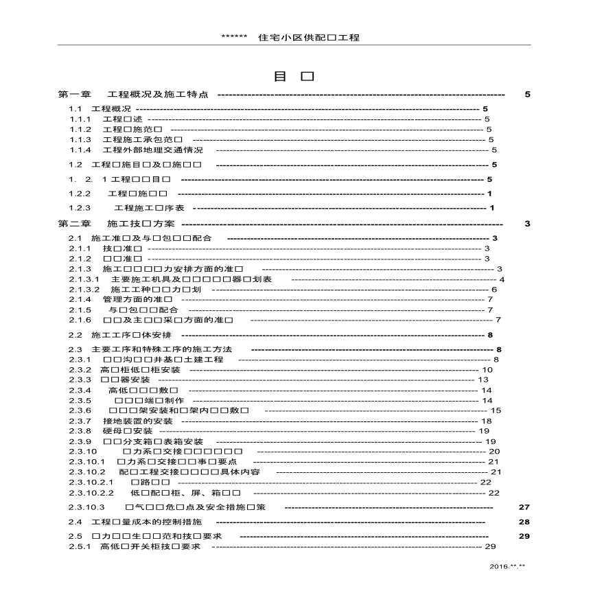10KV供配电工程施工组织设计58页-图二