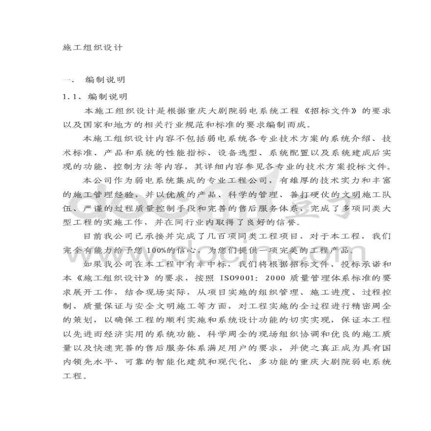 重庆大剧院弱电系统工程施工组织设计-图一