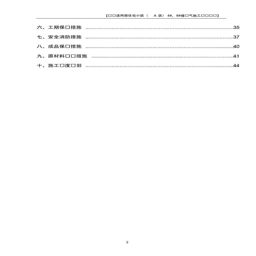 电气改造工程施工组织设计58页-图二