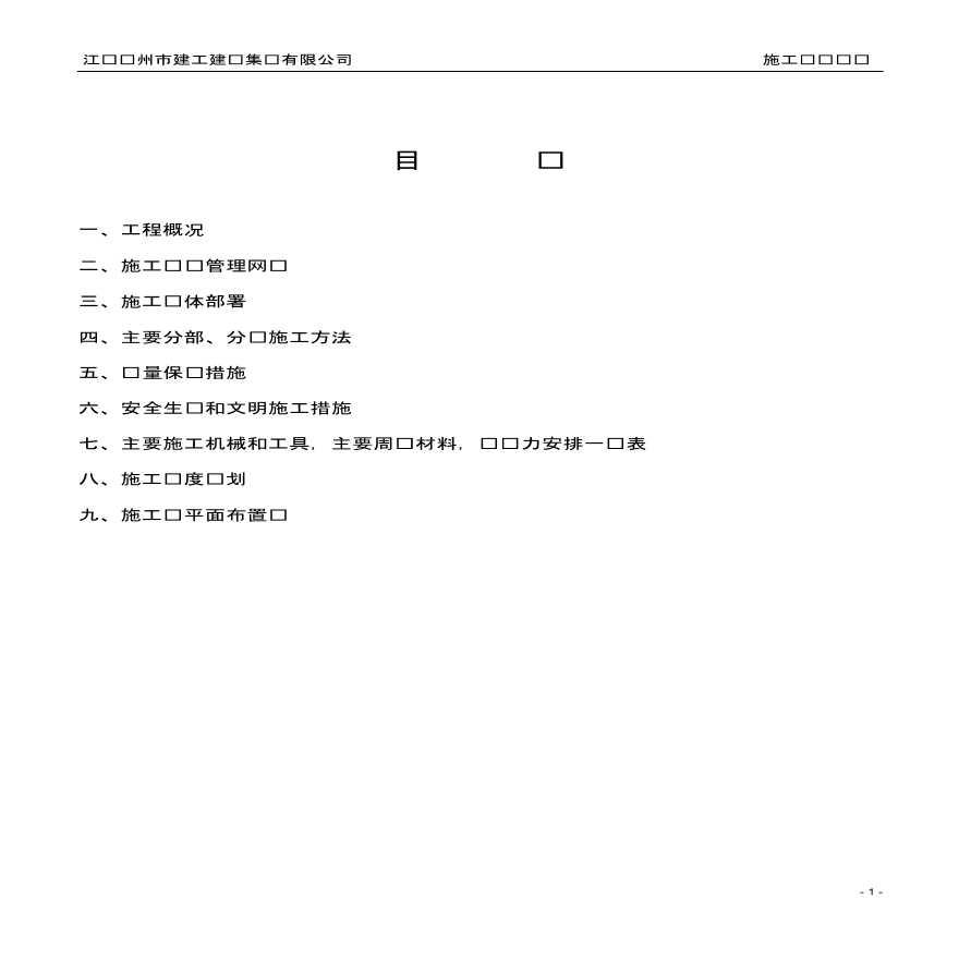 江苏新建10KV变电所施工组织设计-图一