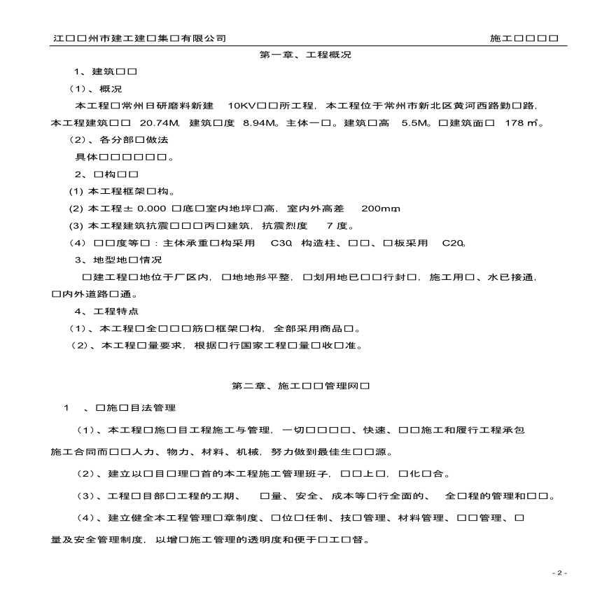 江苏新建10KV变电所施工组织设计-图二