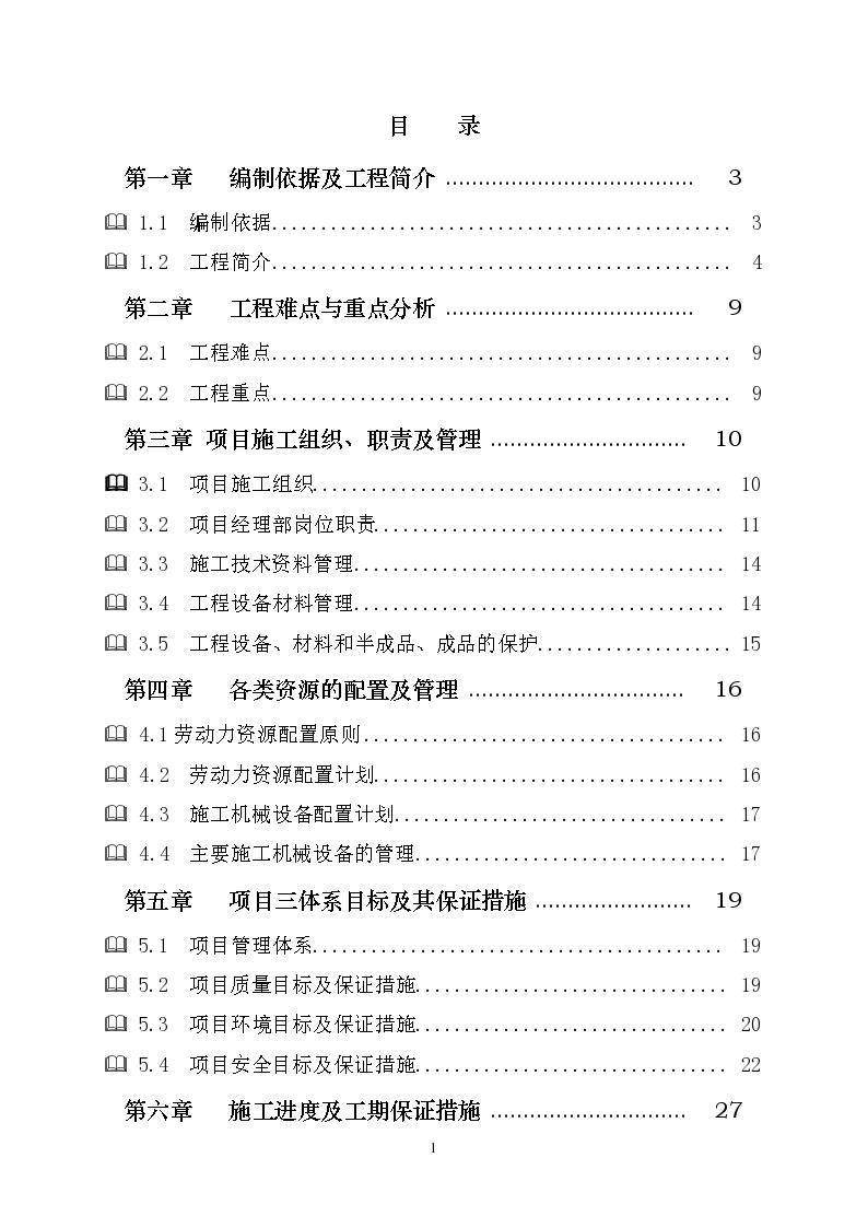 四川省高层住宅楼水电安装工程施工组织设计-图一