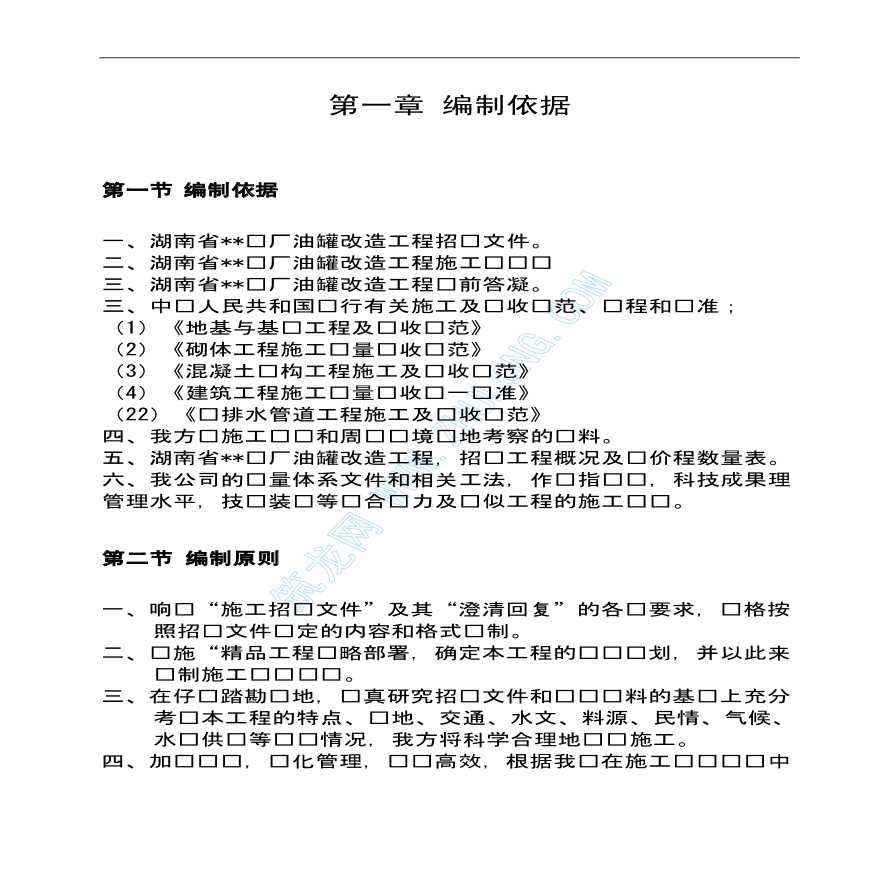 湖南某电厂油罐改造工程施工组织设计-图二