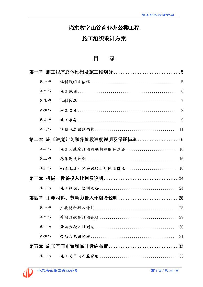 某41138平方米广州框架剪力墙结构商业办公楼施工组织设计方案-图一