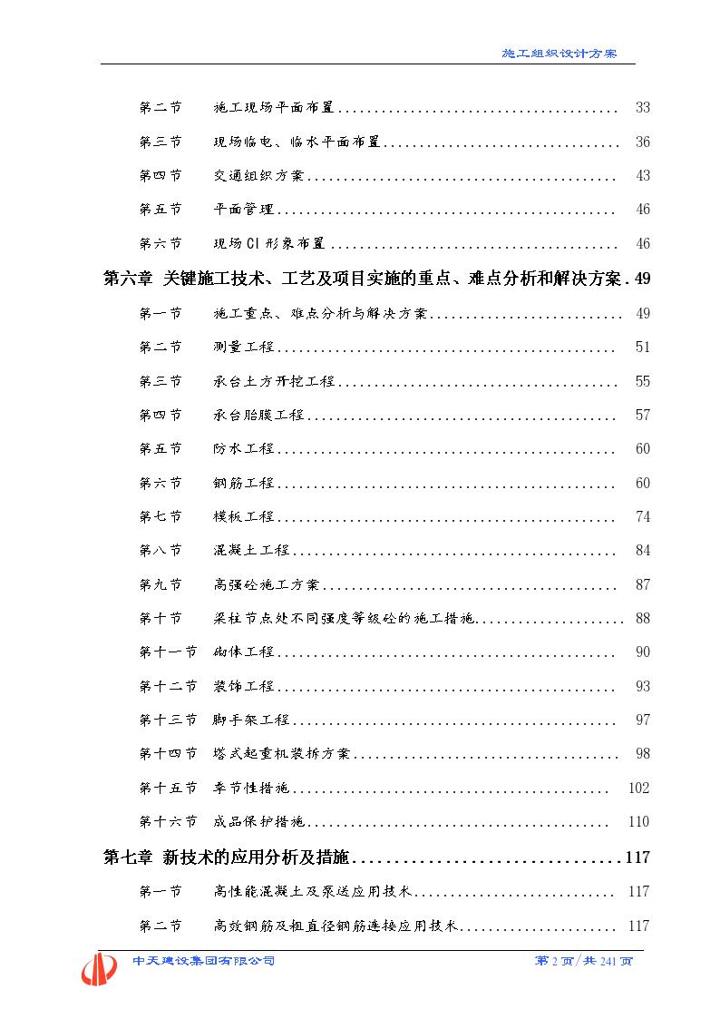 某41138平方米广州框架剪力墙结构商业办公楼施工组织设计方案-图二