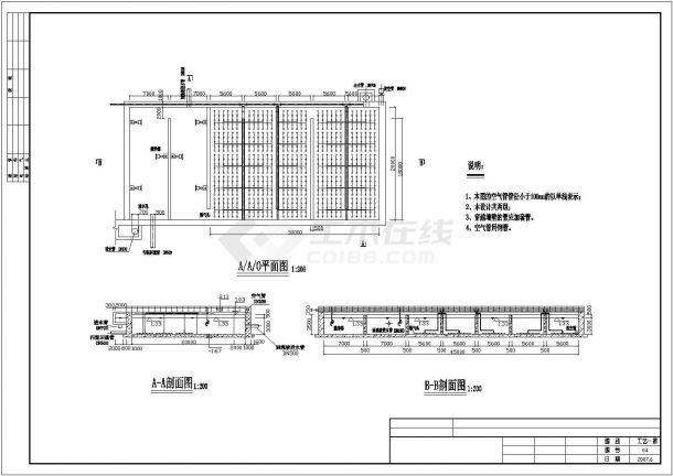 某污水处理厂A-A-O工艺曝气池设计CAD施工图-图一