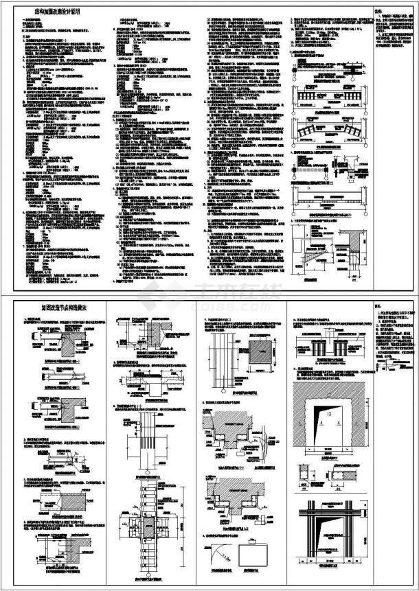 结构加固改造设计说明及节点构造做法设计说明-图一
