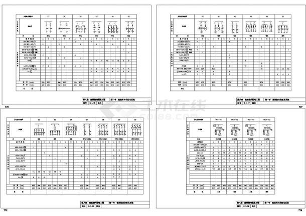建筑物内供配电系统电气原理图-图二