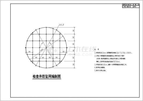 排水检查井防坠网设计cad施工图(甲级院设计)-图一