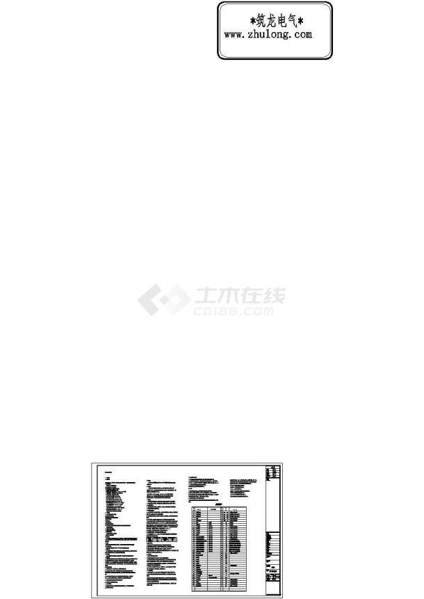 [施工图][深圳]大型商住楼全套电气施工图纸127张.-图一