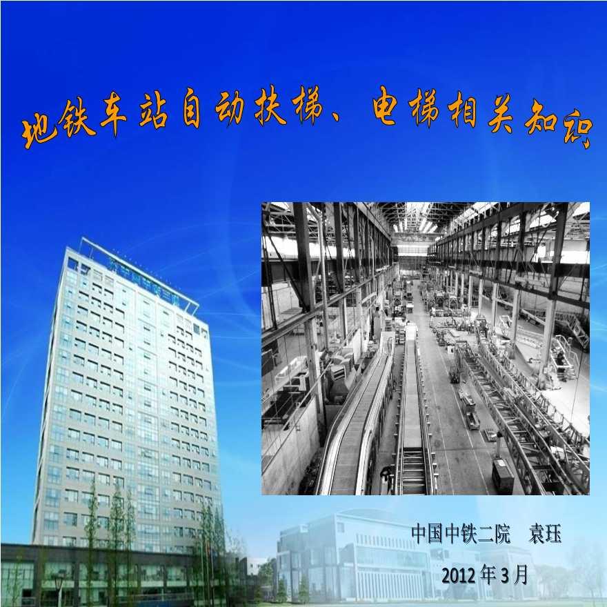 地铁车站自动扶梯电梯相关知识培训讲义-图一
