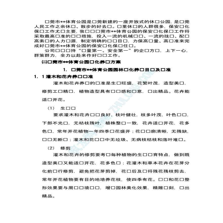 东莞市某公园绿化养护方案-图二