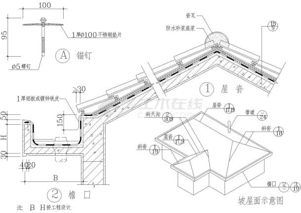 坡屋面建筑构造图-图二