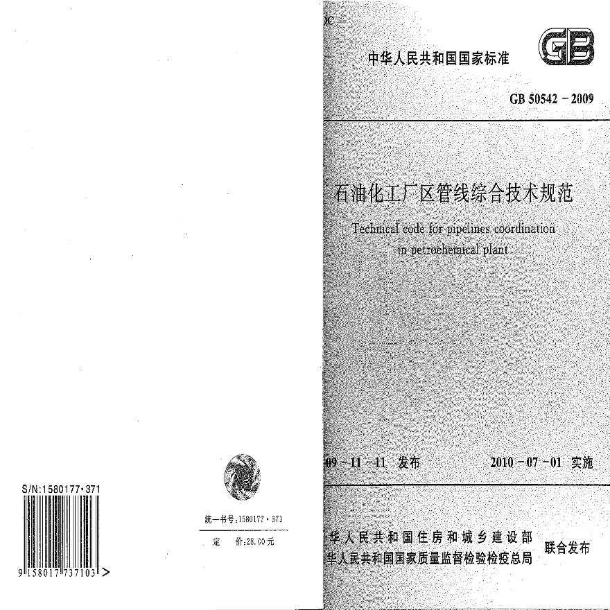 GB50542-2009 石油化工厂区管线综合技术规范-图一