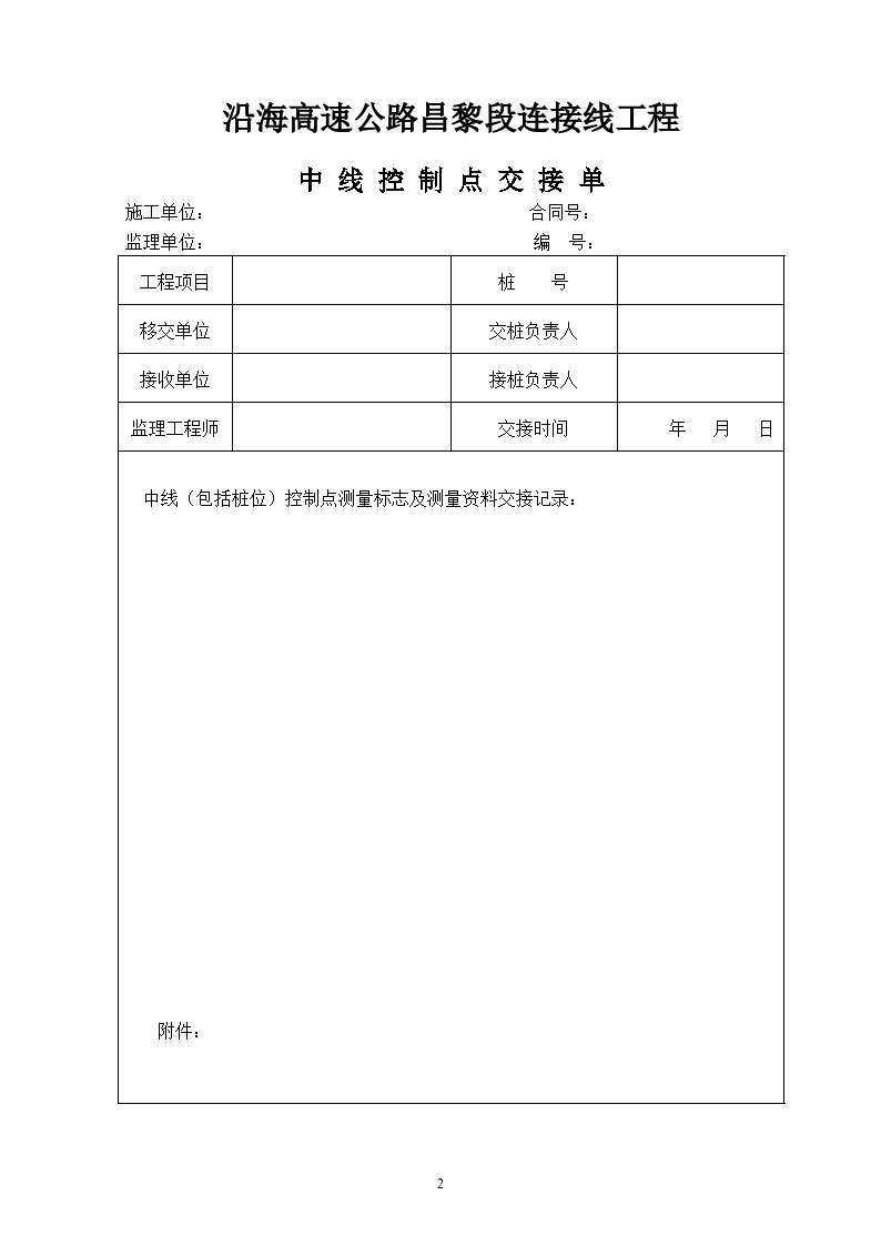 公路工程资料整理范本材料-图二