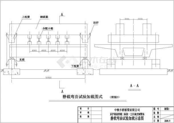 合蚌高速铁路某标段线下工程施工作业指导书合集-图二