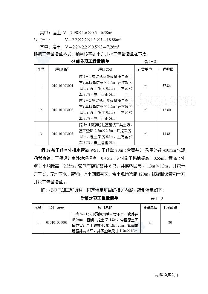 土建工程量计算及工程量清单编制实例解析-图二