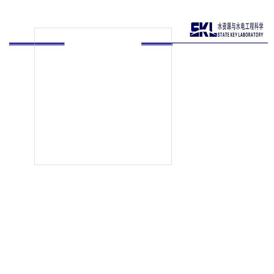 项目8-水利工程工程量清单计价-图一