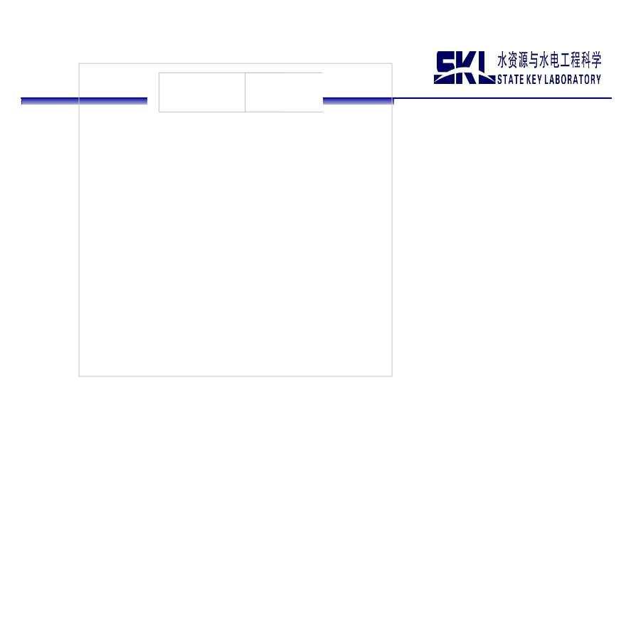 项目8-水利工程工程量清单计价-图二