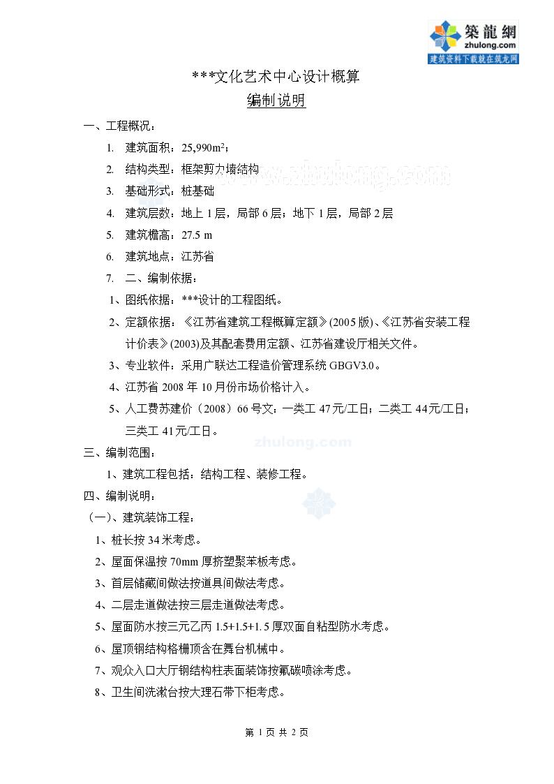 江苏某文化艺术中心建筑工程概算书-图一