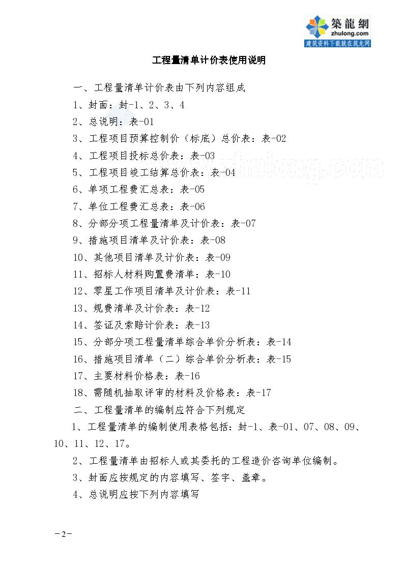 工程量清单计价表格(全)-图二